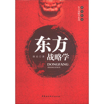 【正版经济】东方战略学系列:东方战略学 /洪兵/ 中国社会科学 价格:77.00