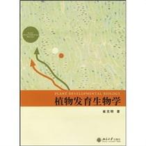 【正版科学】植物发育生物学 /崔克明/ 北京大学出版社 价格:33.90