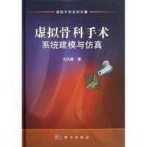 虚拟骨科手术系统建模与仿真(王沫楠著,科学出版社,9787030378798 价格:46.10