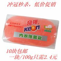 特价包邮 奇强内衣皂 香皂 内衣除菌皂100g 淡雅香氛 10块包邮 价格:2.40