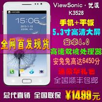 View Sonic/优派 K3528 3G双卡双待手机平板电脑 高清5.3寸大屏幕 价格:999.00