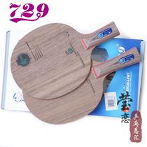 【莹恋】友谊729 X-2 X2 弧圈快攻型乒乓球拍 底板似STIGA CL正品 价格:160.00