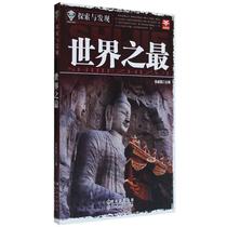 正版 诚成博阅 探索与发现 世界之最 科普百科 价格:8.00