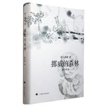 包邮正版现货 挪威的森林 村上春树/著 日本文学 精装原版书籍 价格:20.80