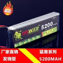 品牌狮子LION7.4V模型锂电池5200MAH30C车模1:10 1:8HSP恒龙HPI 价格:118.00