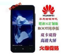 Huawei/华为 G520 4.5寸屏双卡国产四核 联通3G智能安卓导航手机 价格:558.00