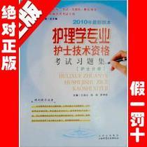 护理学专业护士技术资格考试习题护士分册2010年最新版本附 价格:71.08
