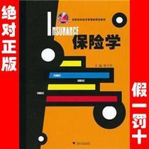 [金融]正版新书/高等院校经济管理类规划教材保险学/张代军/热销 价格:25.28