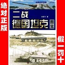[政治军事]正版新书/经典战史回眸兵器系列二战德国坦克图览 价格:16.48