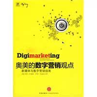 奥美的数字营销观点 新媒体与数字营销指南 沃泰姆 中信出版2009 价格:37.00