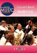 1.5级交响管乐 Phillips 美国偶像赢家 Home 总谱+分谱! 价格:40.00