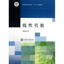 线性代数(中国劳动关系学院十二五规划教材 价格:21.00