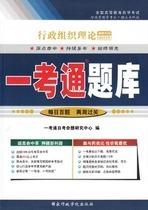 最新 正版 自考辅导试卷 00319 0319 行政组织理论 一考通题库 价格:11.00