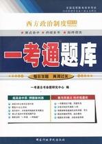 最新正版 自考辅导试卷 0316 00316 西方政治制度 一考通题库 价格:11.50
