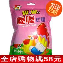 80后经典怀旧零食 喔喔奶糖 儿时回忆 童年糖果 喔喔佳佳150/165g 价格:6.80