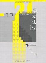 正版新书满29包邮/ 立法学(第3版) /朱力宇/中国人民大学出版社 价格:23.80