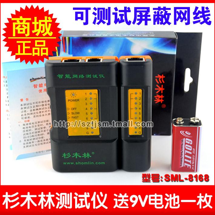 商城正品杉木林SML-8168电脑网络电缆测试仪电话测试器网线测线仪 价格:22.00