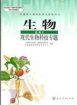 新课标人教版高中 生物 选修3/教材现代生物科技专题 课本 教材 价格:9.70