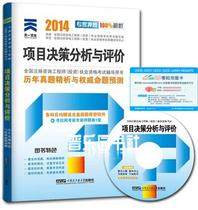 2014注册咨询工程师项目决策分析与评价历年真题精析与权威预测 价格:18.00