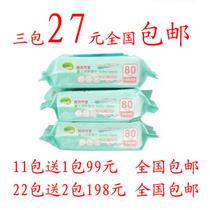 宝贝可爱湿巾80抽 婴儿洁肤湿巾湿纸巾80片带盖 价格:9.00