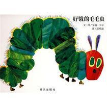 好饿的毛毛虫(精)(信谊世界)  童书 价格:27.50