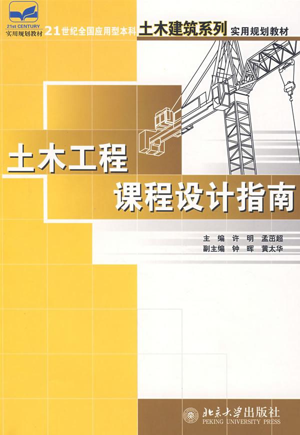 土木工程课程设计指南 价格:19.50