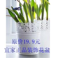 IKEA宜家代购斯古拉装饰用花盆/白色花盆 8月特价原价19.9元 价格:9.90