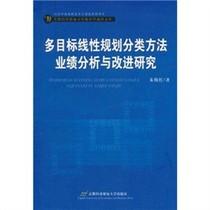 【21省包邮】多目标线性规划分类方法业绩分析与改进研究 朱梅红 价格:17.80