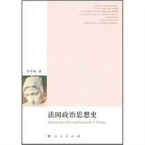 【21省包邮】法国政治思想史 郭华榕  著 人民出版社 正版书籍 97 价格:68.40