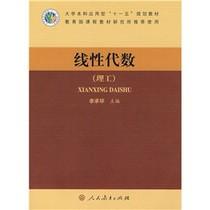 """【翰林】大学本科应用型""""十一五""""规划教材:线性代数(理工) 价格:11.80"""