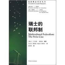 【21省包邮】瑞士的联邦制 弗莱纳  著 中国方正出版社 正 价格:27.40