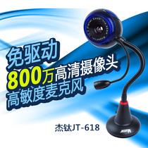 杰钛JT-618 高清免驱笔记本台式机电脑QQ视频聊天摄像头 带麦克风 价格:26.00