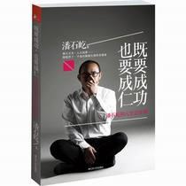 【全国包邮】 既要成功,也要成仁 潘石屹最新力作 畅销新书 书籍 价格:25.80