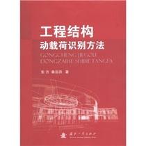 正版/工程结构动载荷识别方法/张方,秦远田/泽润图书 价格:17.90