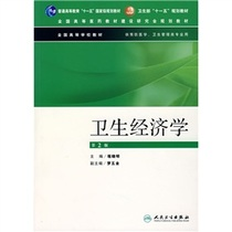 正版/全国高等学校教材:卫生经济学(第2版)(供预防/泽润图书 价格:43.10
