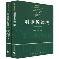 正版/刑事诉讼法(上下) /伟恩·R·拉费弗(WayneR.L/泽润图书 价格:104.00