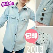 2013女装新款韩版水洗磨白浅色牛仔衬衫女长袖铆钉牛仔衣女式衬衫 价格:40.90