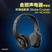 天龙 AHNCW500BK 蓝牙 降噪头戴式支持iphone线控 价格:2980.00