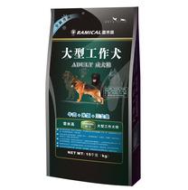雷米高大型犬工作犬狗粮 德牧金毛狗粮成犬主粮15kg 全国包邮22省 价格:190.00