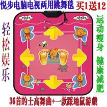 中文悦步电视电脑两用11MM加厚二合一跳舞毯减肥跳舞机买一送12 价格:36.00