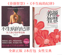 正版现货《养颜的智慧》+《不生病的纪律》女性医学健康宝典 价格:42.00