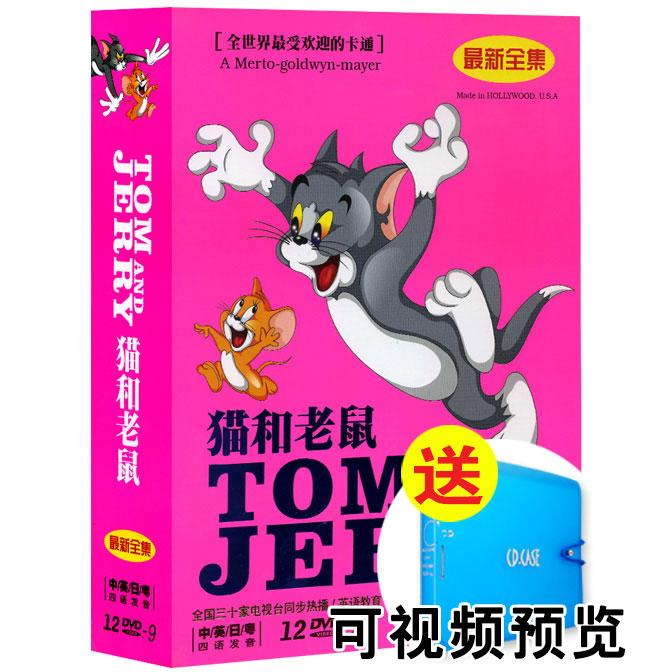 猫和老鼠全集猫和老鼠DVD动画片dvd碟片高清12DVD儿童动画片 价格:43.00