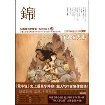 正版图书 锦(4三周年映画全纪录散文卷再见萤火虫) 祁定江 价格:15.64