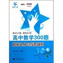 正版图书高中数学300题(解析几何与线性规划) 陈国平 价格:15.54