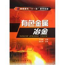 正版图书有色金属冶金(高职高专十一五规划教材) 王鸿雁 价格:32.77