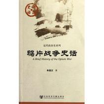 (仓2)鸦片战争史话/近代政治史系列/中国史话 朱谐汉 价格:11.09