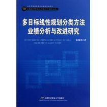 多目标线性规划分类方法业绩分析与改进研究 价格:14.26
