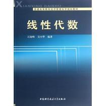线性代数(普通高等教育经济管理科学规划教 价格:16.83