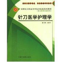 针刀医学护理学 满额包邮 正版书籍 价格:16.30