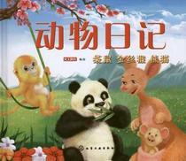 动物日记·袋鼠、金丝猴、熊猫 全新正版 价格:15.00
